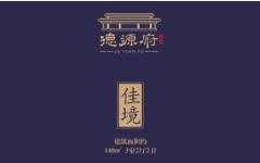德源府(佳境)介绍