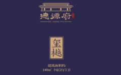 德源府(玺樾)介绍